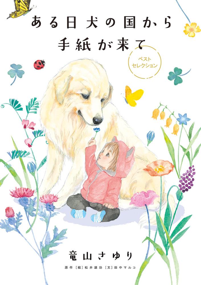 ある日 犬の国から手紙が来て ベストセレクション | 小学館