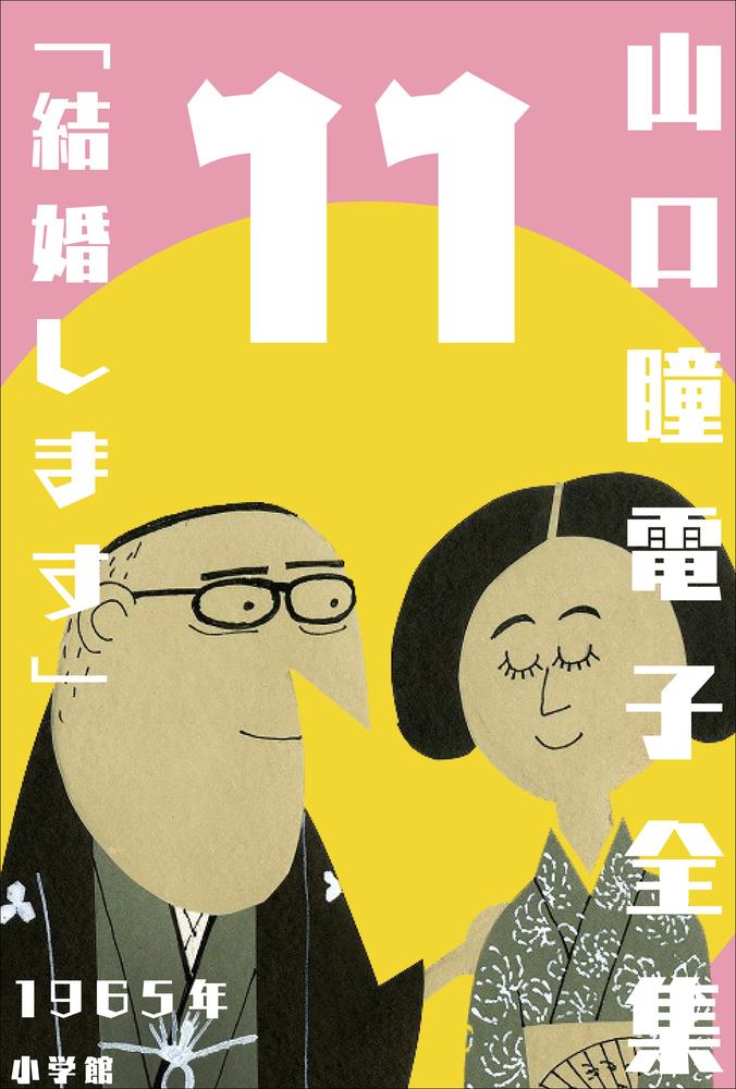 山口瞳 電子全集11 1965年 『結婚します』 | 小学館
